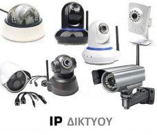 Κάμερες IP δικτύου