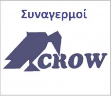 Συναγερμοί CROW