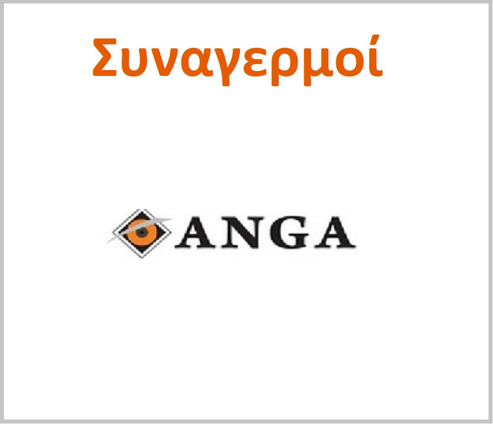 Συναγερμοί ANGA