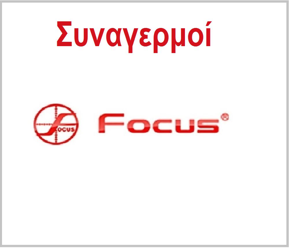 Συναγερμοί FOCUS