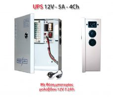 POWER_SUPPLY_UPS_12V_5A