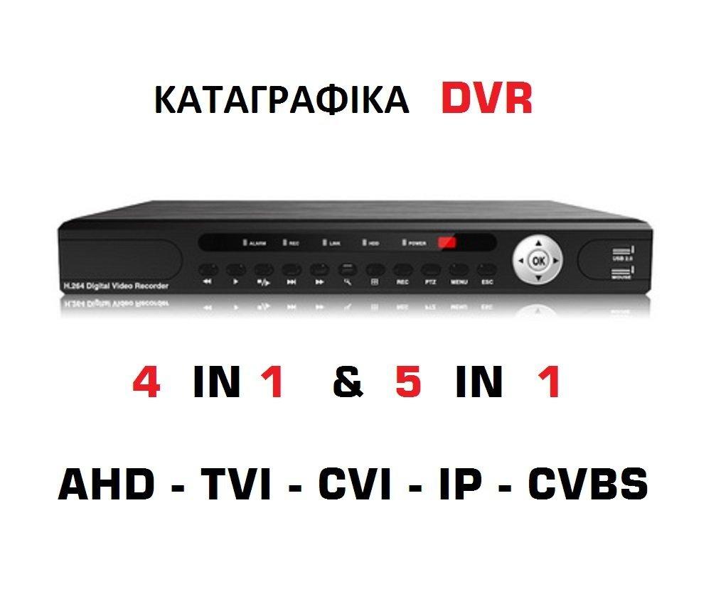 Καταγραφικά DVR 5 σε 1 - -AHD-TVI-CVI-CVBS-IP